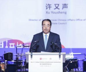 许又声在第十五届世界华商大会上向全球华商提出三点希望