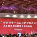 广东省第十一次归侨侨眷代表大会举行港澳台及海外嘉宾招待晚宴