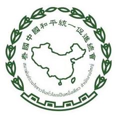 泰国统促会关于台湾地区选举结果的声明