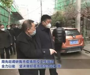 武汉市长:医务人员的感染主要是非隔离区造成的