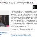 安倍召开紧急记者会:日本计划包机从武汉撤侨