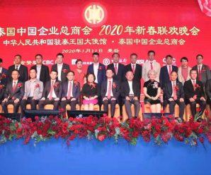 泰国中国企业总商会举行2020年新春联欢晚会