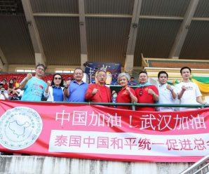 泰国体育人士凝心聚力为中国加油!为武汉加油!