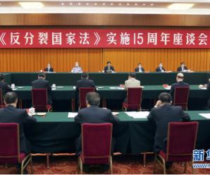 《反分裂国家法》实施15周年座谈会在京隆重举行