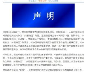 """美再将部分中国媒体作为""""外国使团""""列管"""