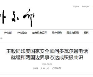 王毅同印度国家安全顾问多瓦尔通电话