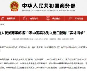 """美将11家中国实体列入出口管制""""实体清单"""" 商务部:中方坚决反对"""