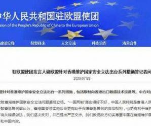 欧盟针对香港国安法出台系列措施 中方提出严正交涉