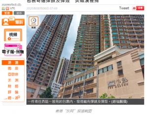 港媒:香港警方缴获4箱子弹 逮捕子弹所有者美籍飞行员
