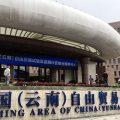 云南自贸区打造沿边开放新高地