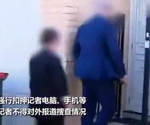 外交部:澳方突击搜查我4名驻澳记者,迄今未给出合理解释