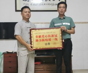 汕头市潮普慈善会赠送牌匾感谢泰国统促会于疫情期间积极捐款捐物