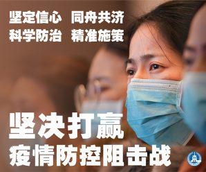 众志成城战疫情 彰显中国力量中国精神