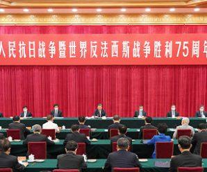 纪念抗战胜利75周年座谈会在京召开