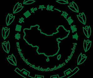 泰国统促会关于强烈谴责美国国务卿蓬佩奥涉台言论的声明