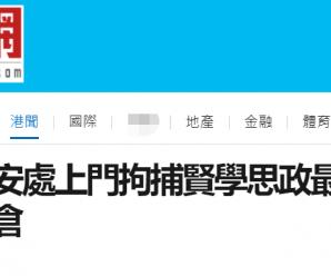 """港媒:消息称乱港组织""""贤学思政""""最少两成员今早被港警国安处拘捕"""