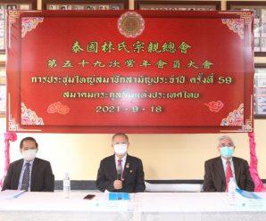 泰国林氏宗亲总会举行第五十九次常年会员大会