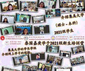 2021年泰国嘉庚学子线上学前培训营成功举办